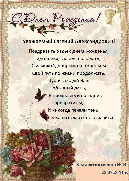 Поздравление в стихах с юбилеем евгению 88