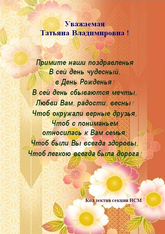 Поздравления с днем рождения татьяне николаевне 67